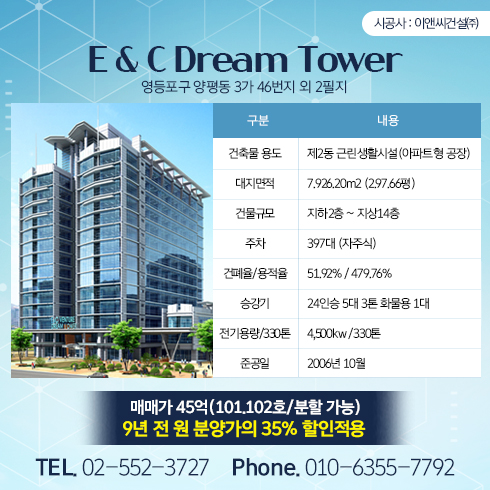 E&C Dream Tower 101,102호 상가