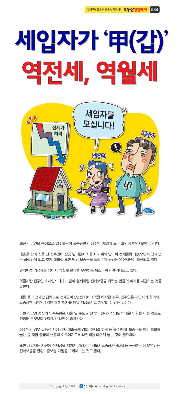 세입자가 '甲(갑)' 역전세, 역월세