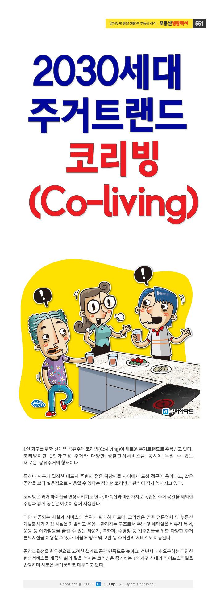 2030세대 주거트랜드 코리빙(Co-living)