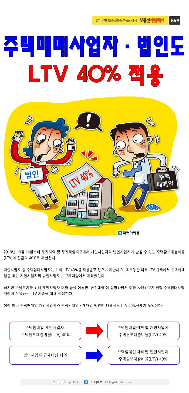 주택매매사업자 · 법인도 LTV 40% 적용