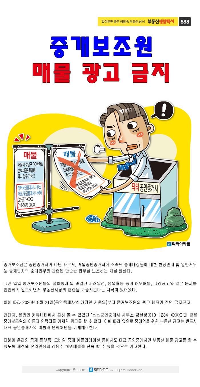 중개보조원 매물 광고 금지