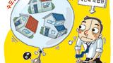 재건축 조합원은 3채 분양받을 수 있다?