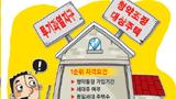 투기과열지구 조정대상주택 청약자격