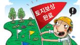 땅에 꽂힌 깃발의 의미