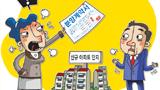 분양광고는 분양계약과 무관하다?