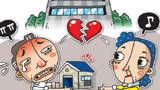 이혼위자료로 준 부동산, 양도소득세 내야할까?
