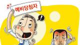 '줍줍 그만!' 청약 예비당첨자 비율 확대