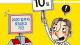 입주자모집공고 기간 5일 →10일 확대
