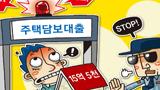 12.16 부동산 대책 ①대출규제