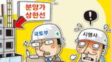 12.16 부동산 대책 ③민간택지 분양가상한제