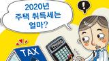 2020년 주택 취득세 총정리